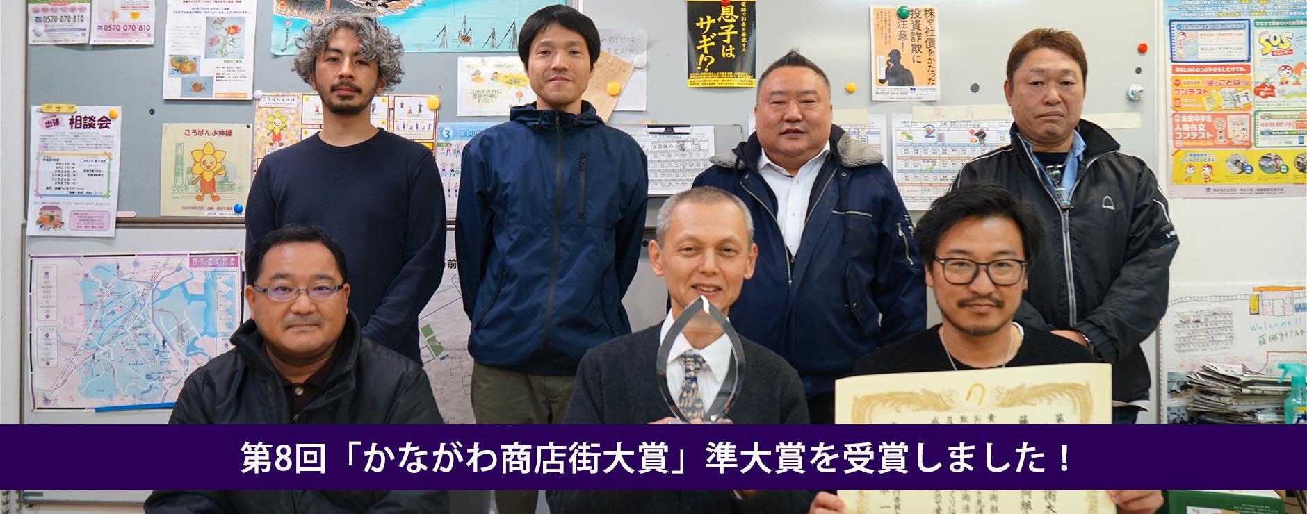 第8回「かながわ商店街大賞」準大賞を受賞しました!