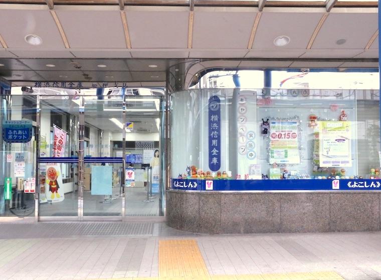 横浜信用金庫 藤棚支店