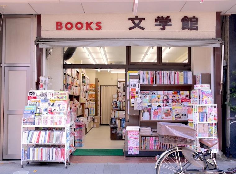 文学館書店