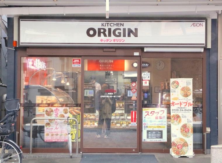 キッチンオリジン藤棚店