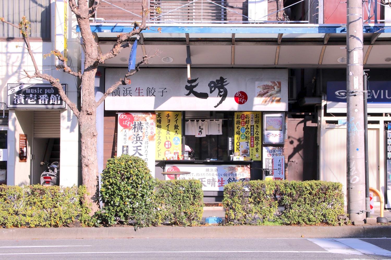 横浜天晴生餃子