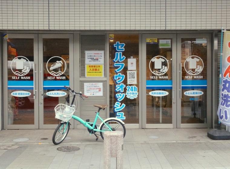 セルフウォッシュ 西横浜