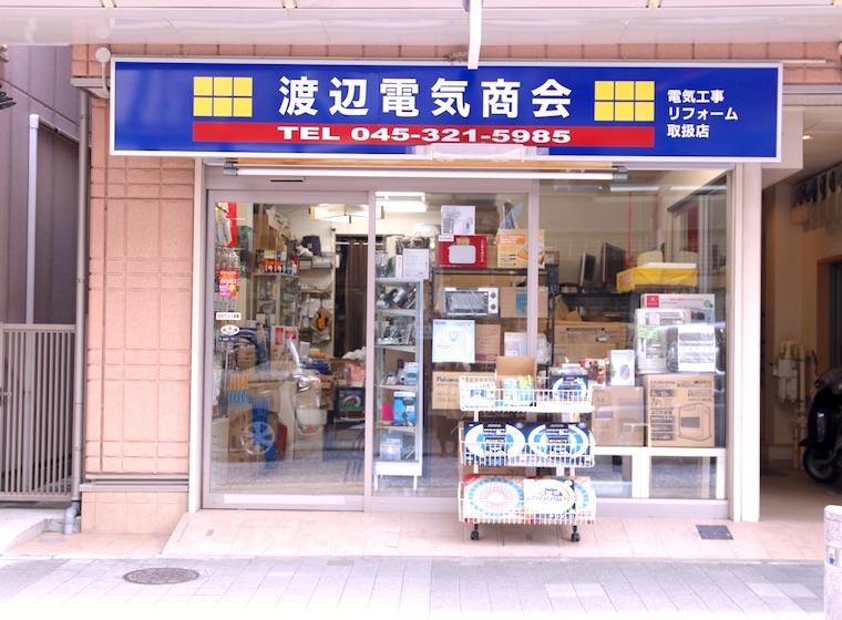 渡辺電気商会
