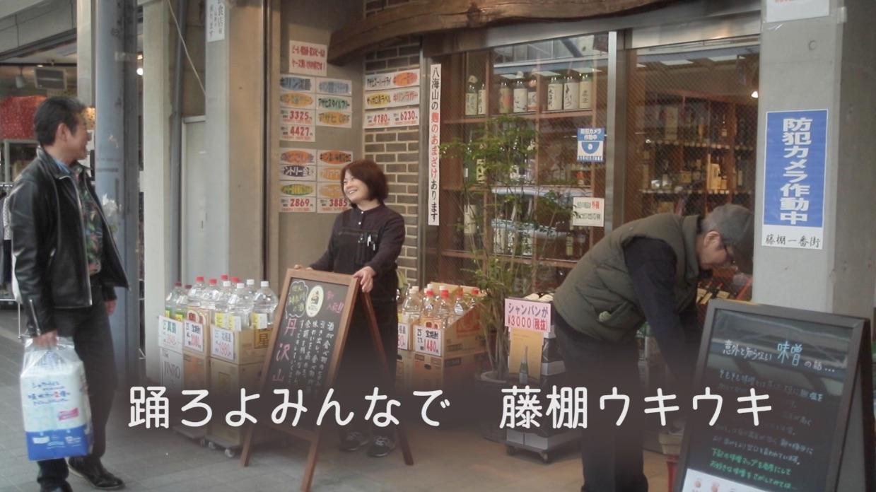 藤棚商店街のご当地ソング『藤棚ウキウキ』PV